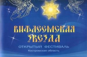 Вифлеемская звезда эмблема