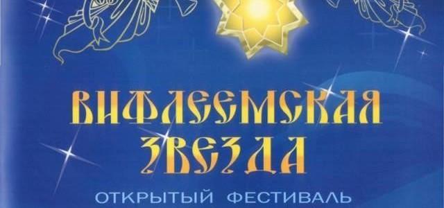 Названы имена лучших юных художников и скульпторов, участников муниципального этапа фестиваля-конкурса «Вифлеемская звезда»